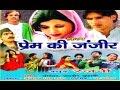Prem Ki Janzir प्रेम की जंजीर Film