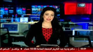 نشرة منتصف الليل من القاهرة والناس 10 ديسمبر
