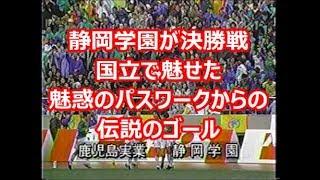 静岡学園が決勝戦国立で魅せた魅惑のパスワークからの伝説のゴール 第74回全国高校サッカー選手権大会