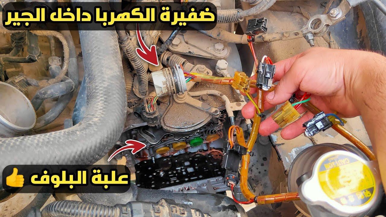 تصليح مشكلة في بلوف الفتيس  P0743