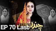Chandan Haar - Episode 70 Full HD - Last -  ATV
