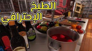 محاكي الطبخ #3 | جانا واحد يقيم الطبخ!! Cooking Simulator