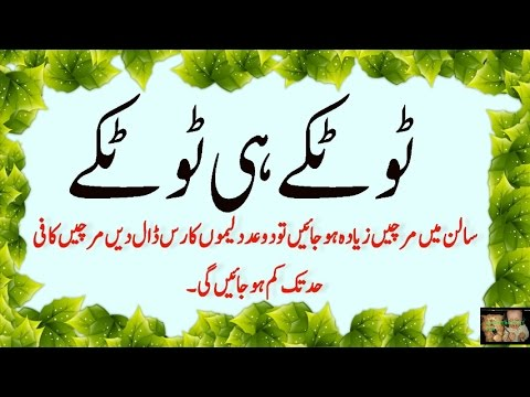 Gharelo Desi Urdu Totkay For Beauty