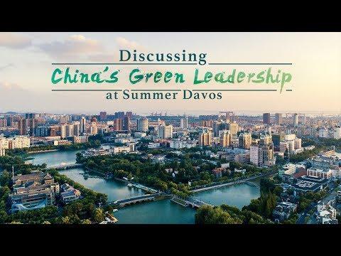 Live: Discussing China's Green Leadership at Summer Davos夏季达沃斯分论坛 中国的绿色领导力