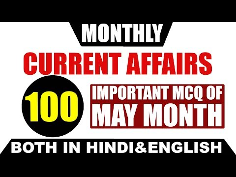 MONTHLY CURRENT AFFAIRS MAY 2018 100 MCQ QUESTION.