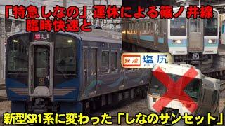 「特急しなの 」運休よる篠ノ井線「臨時」快速列車と、新型SR1系に変わったしなのサンセット号【2020.7.9】