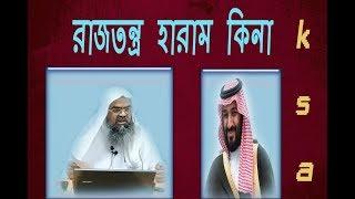 রাজতন্ত্র ভালো না গণতন্ত্র  Shaikh Dr  Abu Bakr Mohammad Zakariabanglawazislamic videos72