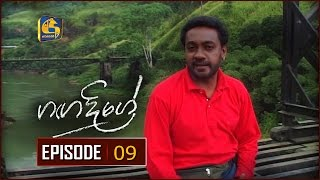 Ganga Dige with Jackson Anthony - Episode 09 - 11th October 2016