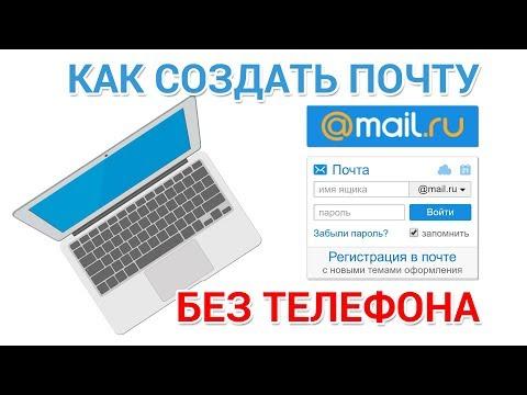 Как создать почту Майл для начинающих