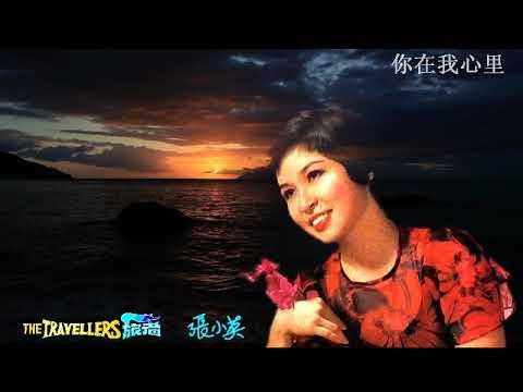 你在我心里 by 张小英 Zhang Xiao Ying & The Travellers 旅者乐队