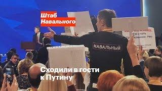 Сходили в гости к Путину