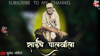 Jamlay yo gav sara sainche palkhila || Whatsapp Status ||Saibaba Song