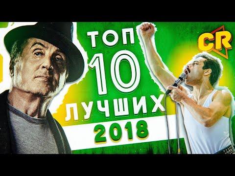 ТОП 10 ЛУЧШИХ ФИЛЬМОВ 2018 - Видео-поиск