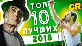 ТОП 10 ЛУЧШИХ ФИЛЬМОВ 2018