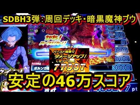 周回デッキSDBH3弾:暗黒魔神ブウ編・ゴッドボス☆46万~47万スコア☆簡単でお手軽なデッキ構成です