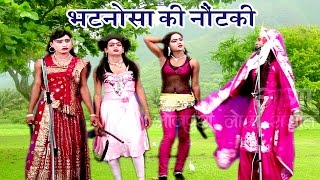 भटनोसा की नौटंकी (भाग-1)   Bhojpuri Nautanki   Bhojpuri Nautanki Nach Programme