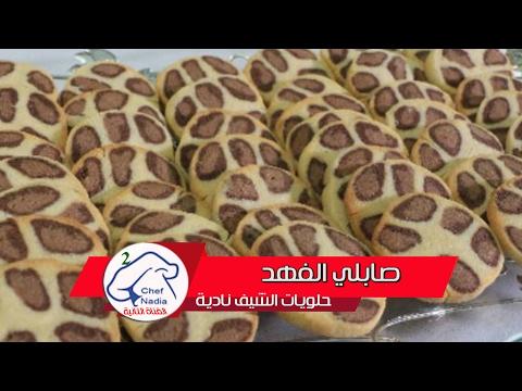 صابلي الفهد بطريقة مبسطة وناجحة الشيف نادية  | recette sablés léopard