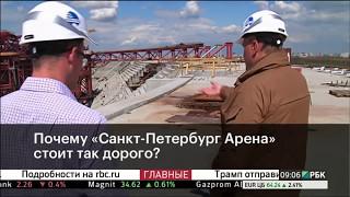 «Санкт Петербург Арена»  4 вопроса к долгострою