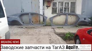 Заводские запчасти на ТагАЗ Aquila.