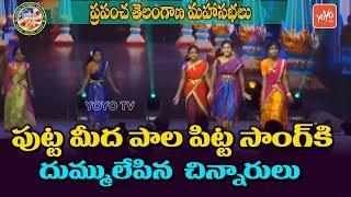 Putta Meeda Paala Pitta Song | Telangana Folk Songs | American Telangana Association | YOYO TV
