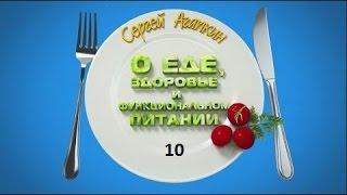 Сергей Агапкин - О функциональном питании Energy Diet - 10