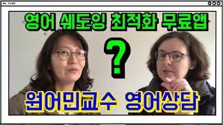 [원어민교수와 영어상담] 쉐도잉용 속도조절 무료 어플 …