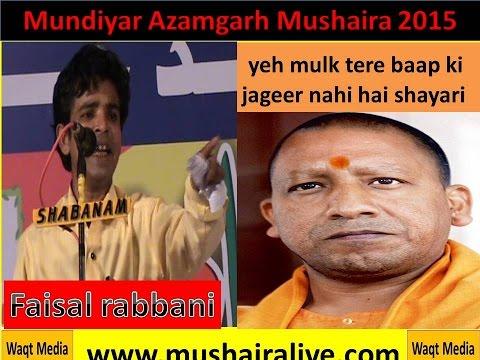 faisal rabbani mundiyar azamgarh mushaira 2015
