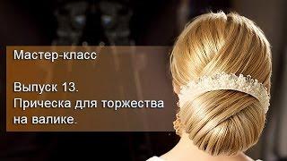 Мастер-класс. Выпуск 13 (Прическа для торжества на валике).