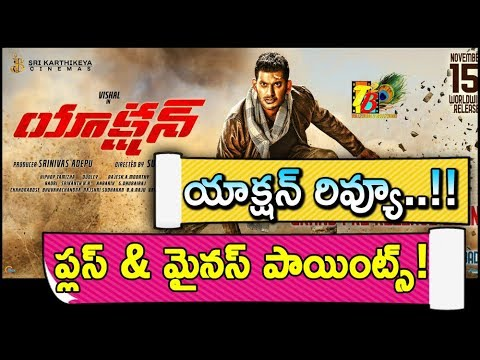 Vishal Action Movie Review: Action Telugu Movie Review| Vishal Action Review| Action Review Rating