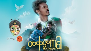 Yared Sisay (Meqemtel) Yared Sisay - Chicha - Nouvelle musique éthiopienne 2021 (Vidéo officielle)