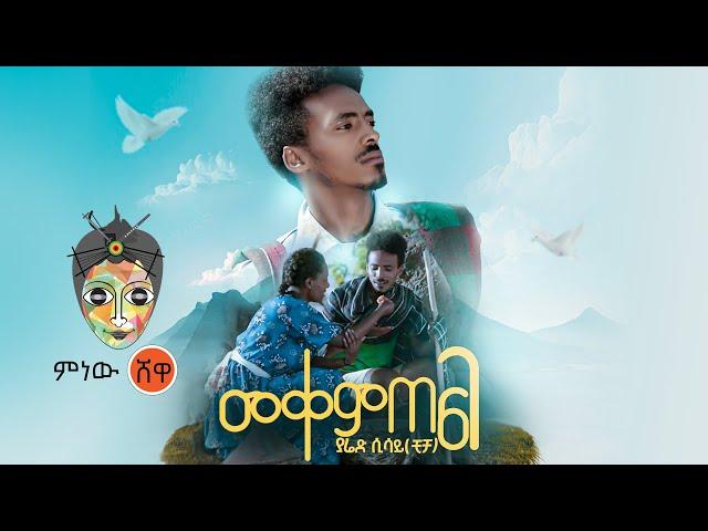 Yared Sisay (Meqemtel) ያሬድ ሲሳይ - ቺቻ (መቀምጠል)  - New Ethiopian Music 2021(Official Video)