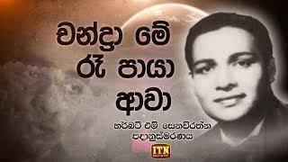 Nomiyena Sihinaya - චන්ද්රා මේ රෑ පායා ආවා - Herbert M Seneviratne | ITN Thumbnail
