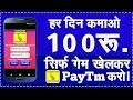 Play game and earn real money, Android app se paise kamane ke tarike, Earn freecharge cash 2018