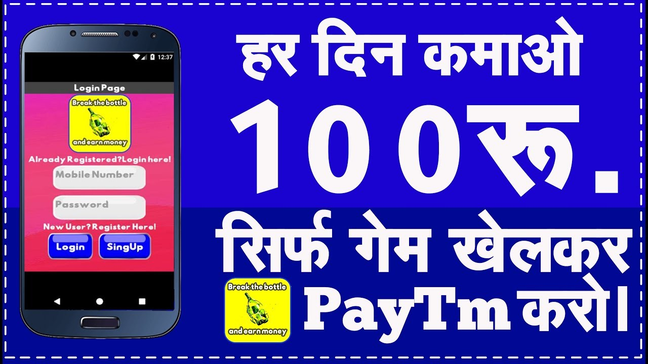 earn money by playing games on android play game and earn real money android app se paise kamane 8115