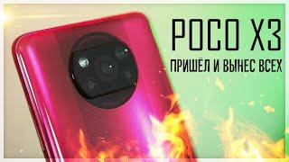 Это POCO X3 – Xiaomi сделали МЕГА-БОМБУ за $200