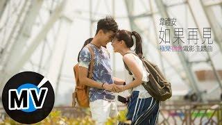 韋禮安 Weibird Wei - 如果再見 If We Meet Again (電影短版MV) - 電影《極樂宿舍》主題曲