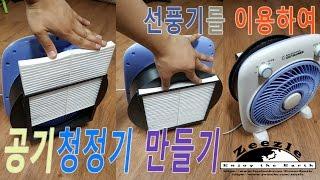 [제작] 공기청정기 만들기 !죽입시다 미세먼지! (DIY Air Purifier)
