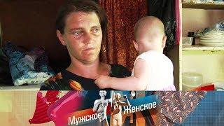 Мужское / Женское - Неспокойное село Покойное. Выпуск от 06.09.2018