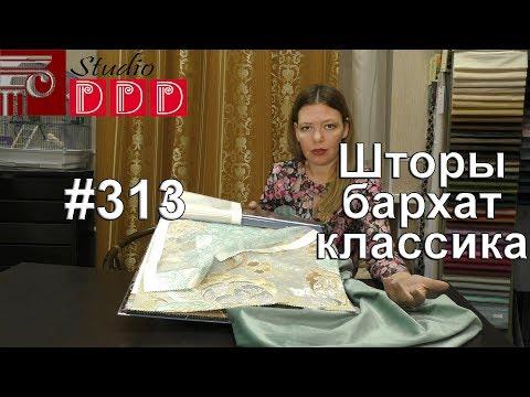 #313. Как скомбинировать бархат в светлую классическую гостиную? Дорогие бархатные ткани для штор