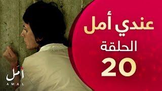 عندي أمل مع فدوى سليمان في رمضان | الحلقة 20