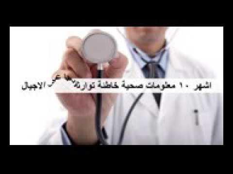 معلومات طبيه خاطئه