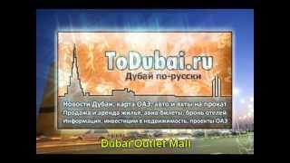Dubai Outlet Mall - Торговый центр в Дубаи, Эмираты ОАЭ(Торговый центр Dubai Outlet Mall - это территория постоянных скидок. Здесь расположены более 200 магазинов известных..., 2013-01-29T08:44:17.000Z)