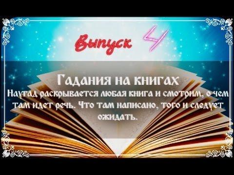 """Живое гадание ОНЛАЙН на книге Пруткова """"ПУХ И ПЕРЬЯ"""" для всех!"""