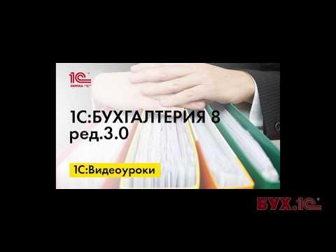 Формирование бухгалтерской отчетности в 1С:Бухгалтерии 8