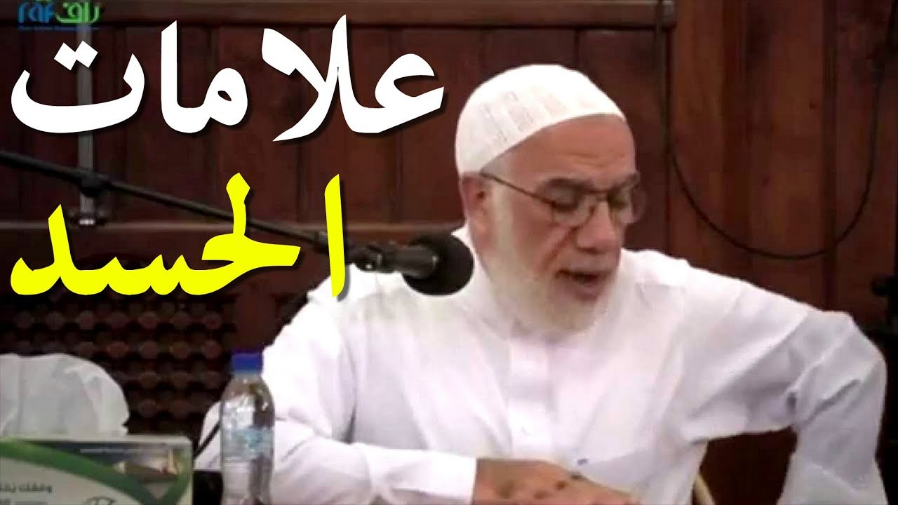 الشيخ عمر عبد الكافي يكشف علامات اذا وقعت لك فأعلم انك محسود