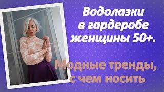 Водолазка в гардеробе женщины после 50 лет