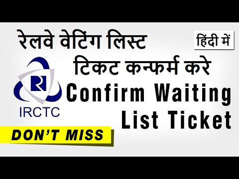 Waiting List Confirm Trick    How to Get Confirm Waiting List Ticket    Indian Railway Ticket