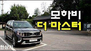 기아 모하비 더 마스터 3.0 V6 5인승 4WD 시승기(2020 Kia Borrego Review) - 2019.09.25
