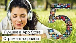 Лучшее в App Store: стриминг-сервисы(http://AppleInsider.ru | http://VK.com/AppleInsider Мы продолжаем рассказывать вам о лучших приложениях из App Store, которые мы выбир..., 2014-12-19T11:06:45.000Z)