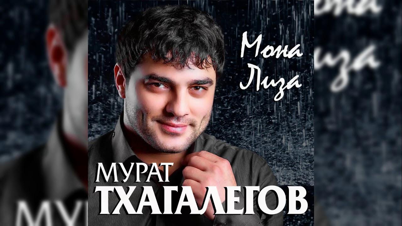 Мурат Тхагалегов  —  Мона Лиза